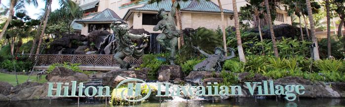 ヒルトン・ハワイアン・ビレッジ Hilton Hawaiian Village (オアフ島)